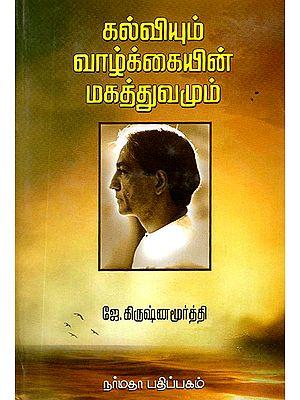 Kalviyum Vaazhkkaiyin Magathuvamum- Education and the Significance of Life (Tamil)