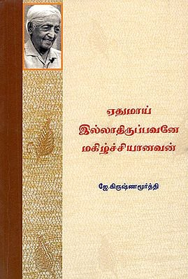 Aethumaai Illadhiruppavanae Magizhchiyanavan- Happy is the Man who is Nothing (Tamil)