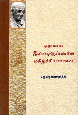 Aethumaai Illadhiruppavanae Magizhchiyanavan- Happy is the Man who is Nothing (Tamil)