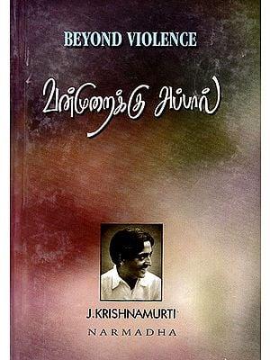 Vanmuraikku Appal- Beyon Violence (Tamil)
