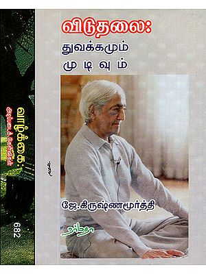 The First and Last Freedom in Tamil (Set of 2 Volumes)