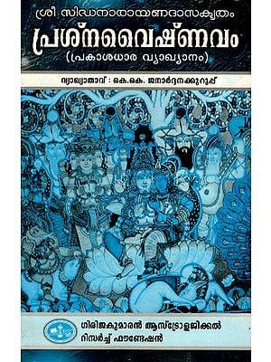 Prasana Vaishavam (Malayalam)