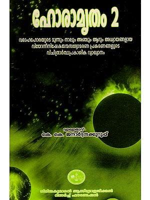 Hoaramruthan - 2 (Malayalam)