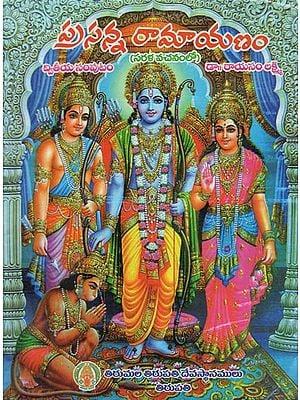 Prasanna Ramayanam- Part 2 (Telugu)