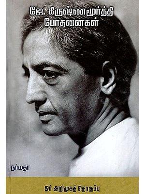 J. Krishnamurti Bodhanaigal- Oor Arimugha Thoghuppu: Krishnamurti for Beginners (Tamil)