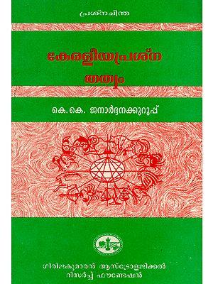 Keralaya Prasna Thathvam (Malayalam)