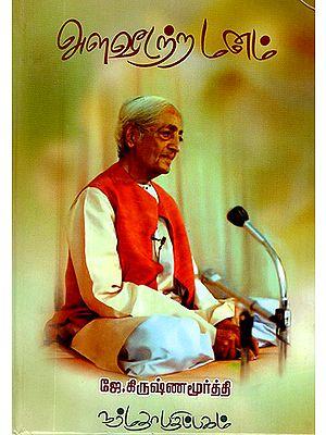 Alaveedatra Manam- Mind Without measure by J. Krishnamurti (Tamil)