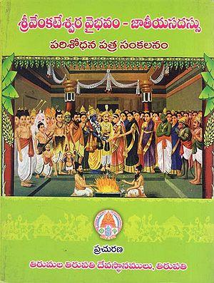 Sri Venkateshwara Vaibhavam - Jatiya Sadassu Parishodhana Patra Sankalanam (Telugu)