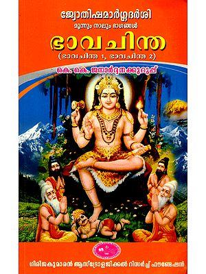 Bhava Chintha - 1 (Malayalam)