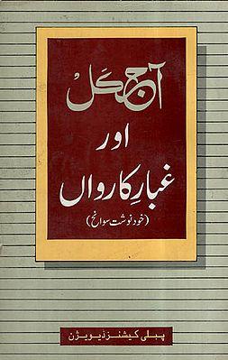 Ajkal Aur Ghubar- E -Karwan (Urdu)