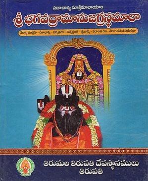 Sri Bhagavad Ramanuja Granthamala (Telugu)