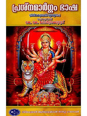 Prasna Margam Bhasha (Malayalam)