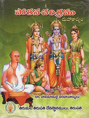 Pothana Charithramu - Mahakavyamu (Telugu)