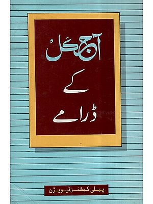 Ajkal Aur Drama (Urdu)