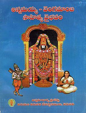 Annamayya - Vengamamba Sahithya Vaibhavam (Telugu)