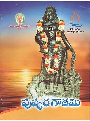 Pushkara Gowthami (Telugu)