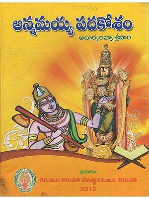 Annamaya Padakosam (Telugu)