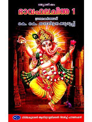 Bhava Phala Chintha - 1 (Malayalam)