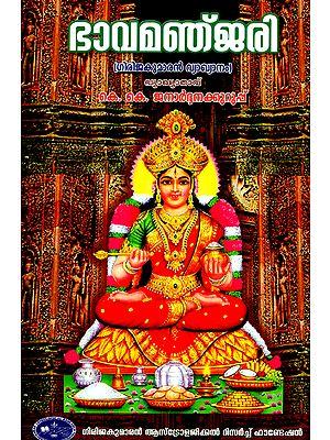 Bhava Manjeri (Malayalam)