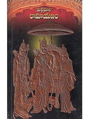 Mallemala Ramayana (Telugu)