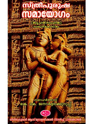 Stree Purusha Samaayogam (Selected Chapters from Varaha Mithras Brihat Samhitha) - Malayalam
