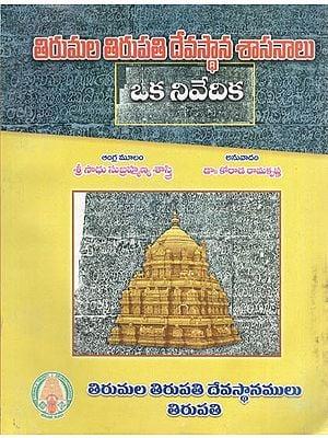 Tirumala Tirupati Devasthana Sasanalu - Oka Nivedika (Telugu)