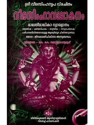 Veera Shiva Alokanam (Malathi Malika Vyakyanam) - Malayalam