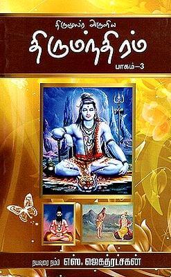 Thirumandiram in Tamil (Part 3)