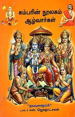 Alwars- Kambar's Library (Tamil)