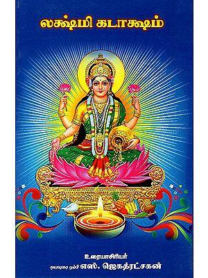 Lakshmi Kataksham (Tamil)