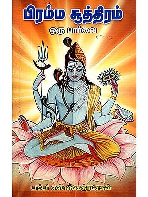 Saiva Vaishnava Brahma Sutram (Tamil)