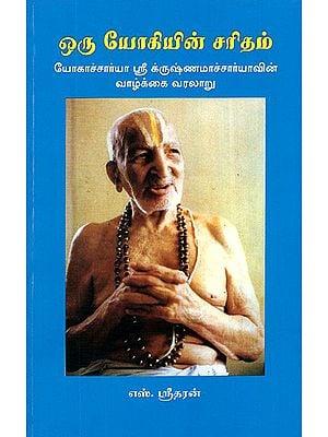 Yogi Krishnamacharya- History of  a Yogi (Tamil)