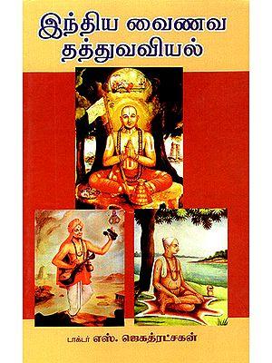India's Philosophy of Vaishnavism (Tamil)