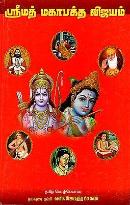 Maha Baktha Vijayam (Tamil)