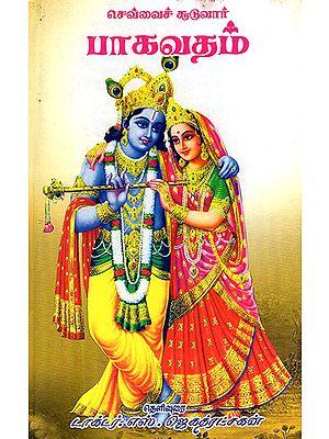 Bhagavatam of Sevvai Sooduvar (Tamil)