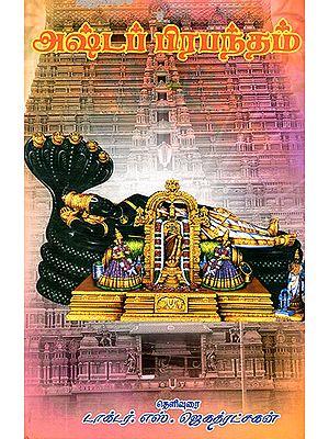 Ashta Prabandam- 8 Slokas (Tamil)