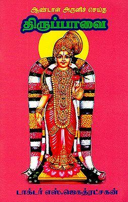 Thiruppavai (Tamil)