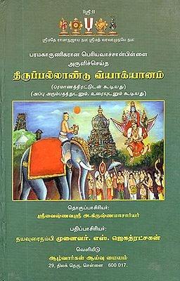 Periyavachanpillai's Explanation of Thirupallandu (Tamil)