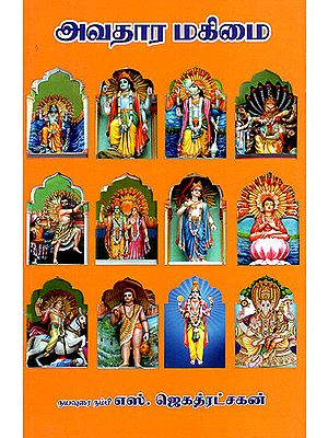 Greatness of Avatars (Tamil)