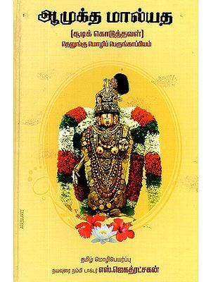 Aamuktha Mallya- About Sri Andal (Tamil)