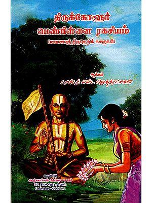 Secrets of Thirukolur Woman Devotee (Tamil)
