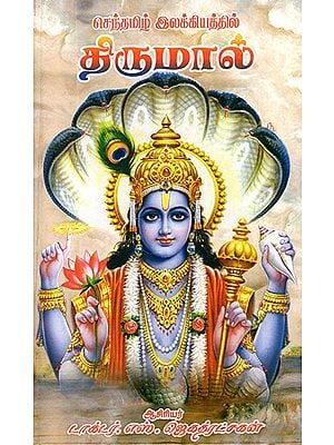 Mahavishnu in Tamil Literatures (Tamil)