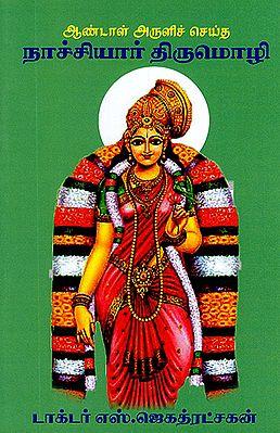 Nachiyar Thirumozhi (Tamil)