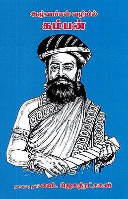 Kambar in the Path of Alwars (Tamil)