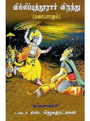 Villiputhurar's Mahabharata (Tamil)