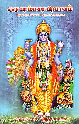 Greatness of Heritage of Guru Parampara (Tamil)
