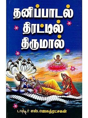 Mahavishnu in Single Song Collections (Tamil)