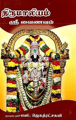 Thirumalyam (Tamil)