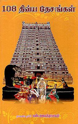 108 Divya Desams- Important Vaishnavite Shrines (Tamil)