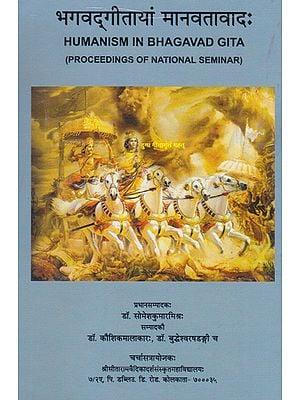 श्रीमद् भगवद् गीता मानवतावाद:- Humanism In Bhagavad Gita ( Proceeding of National Seminar)